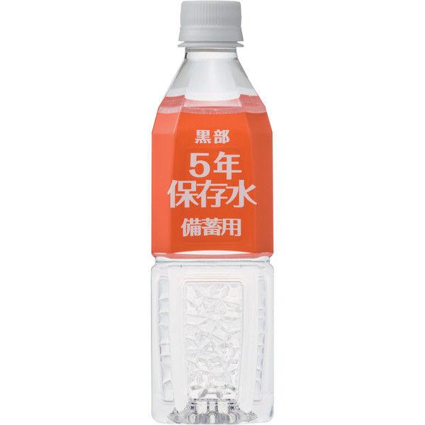 黒部5年保存水500ml