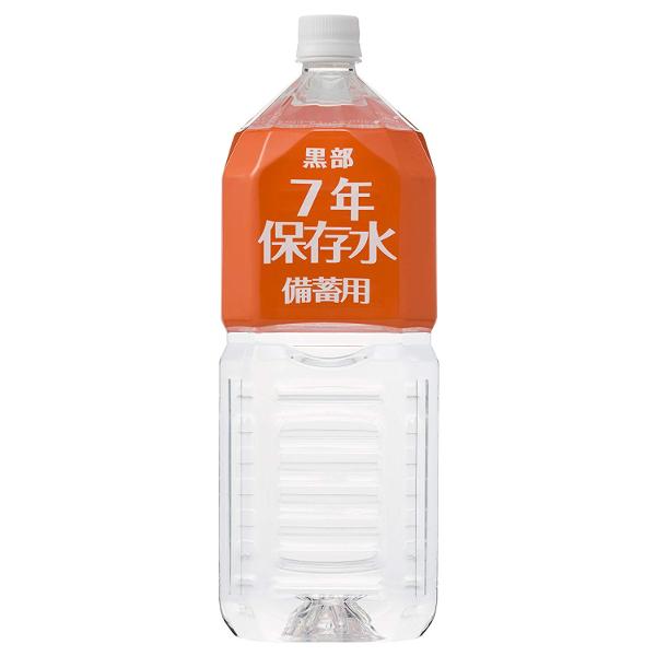 黒部7年保存水2l