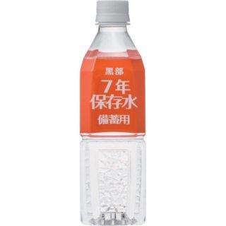 黒部(5年・7年)保存水