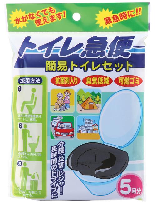 携帯(非常用)トイレ