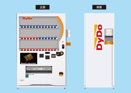 DyDo レンタル充電器